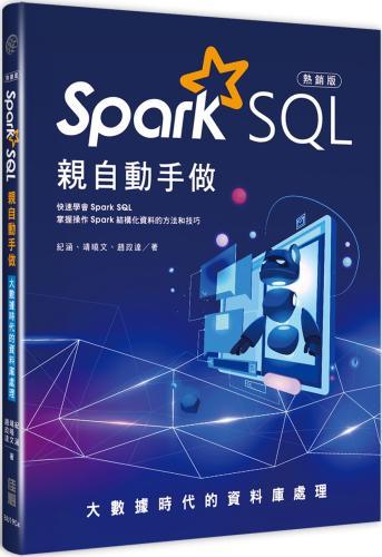 大數據時代的資料庫處理:Spark SQL親自動手做(熱銷版)