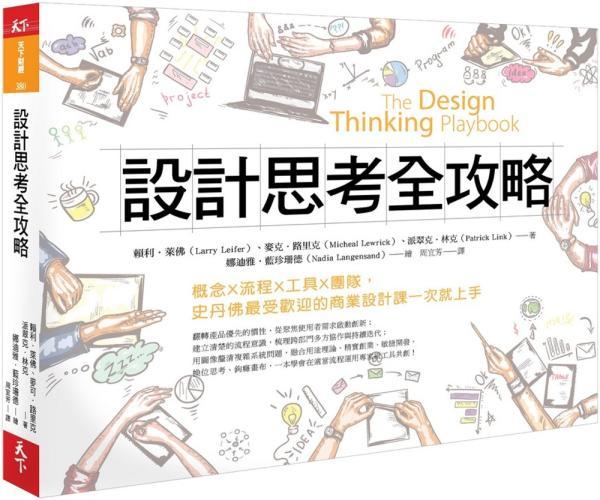 設計思考全攻略:概念X流程X工具X團隊,史丹佛最受歡迎的商業設計課一次就上手