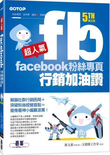超人氣Facebook粉絲專頁行銷加油讚(第五版) - 解鎖社群行銷困局+突破粉絲經營盲點=變身最神小編難波萬!