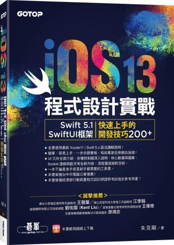 iOS 13程式設計實戰:Swift 5.1/SwiftUI框架|快速上手的開發技巧200+