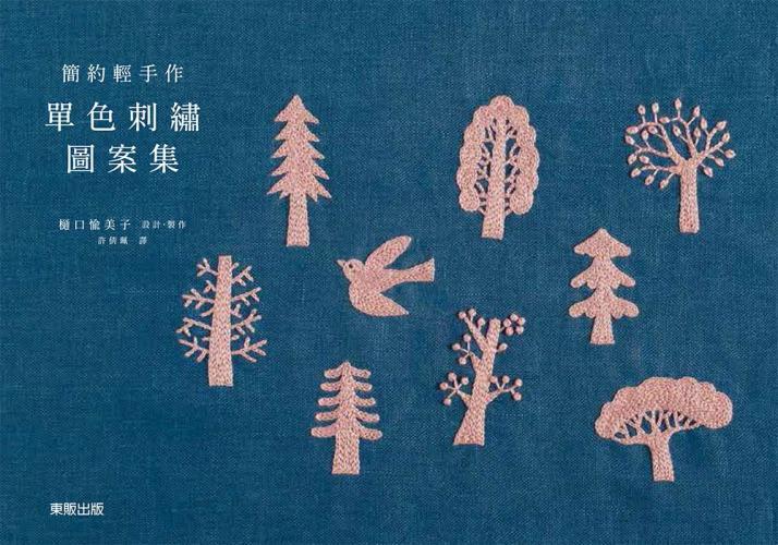 簡約輕手作 單色刺繡圖案集