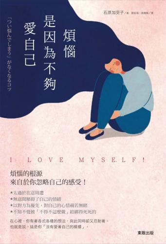 煩惱,是因為不夠愛自己!