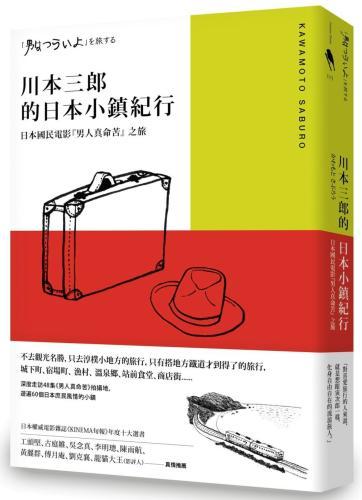 川本三郎的日本小鎮紀行:日本國民電影『男人真命苦』 之旅