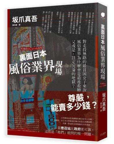 裏面日本 風俗業界現場:對走投無路的最貧困女子來說,風俗業界為什麼會是最後救贖.又或是,註定沉淪的地獄.