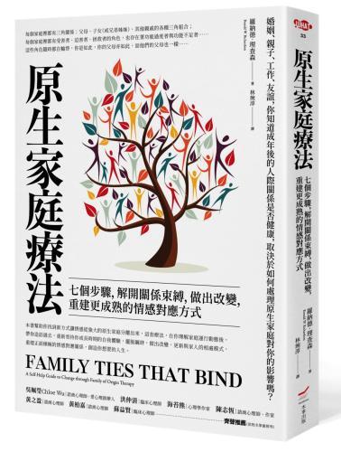 原生家庭療法:七個步驟,解開關係束縛,做出改變,重建更成熟的情感對應方式