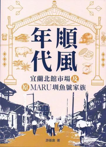 順風年代 宜蘭北館市場及原MARU圳魚號家族