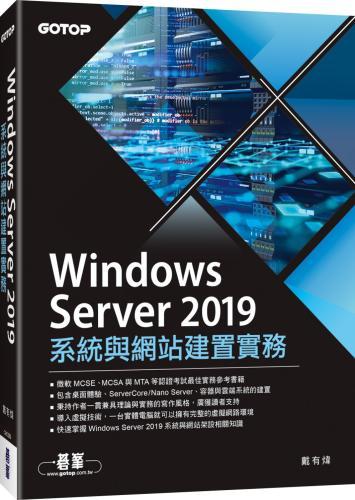 Windows Server 2019系統與網站建置實務