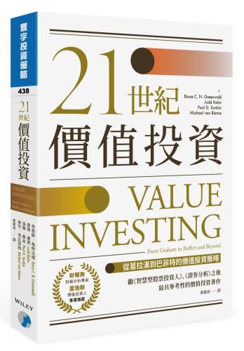 21世紀價值投資:從葛拉漢到巴菲特的價值投資策略