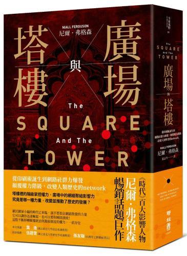 廣場與塔樓:從印刷術誕生到網路社群力爆發,顛覆權力階級,改變人類歷史的network