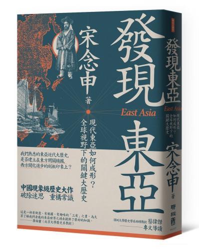 發現東亞:現代東亞如何成形.全球視野下的關鍵大歷史