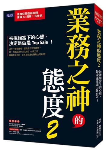 業務之神的態度2:被拒絕當下的心態,決定是否是Top Sale!