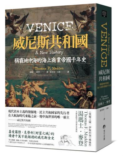威尼斯共和國:稱霸地中海的海上商業帝國千年史