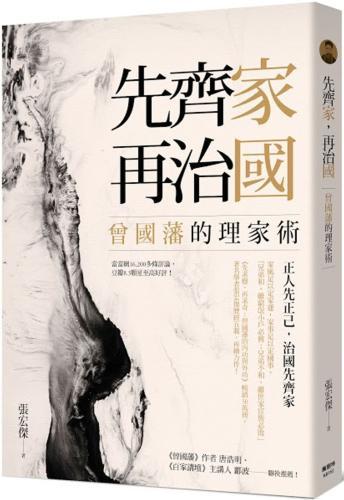 先齊家,再治國:曾國藩的理家術