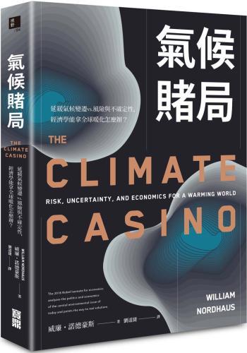 氣候賭局:延緩氣候變遷vs.風險與不確定性,經濟學能拿全球暖化怎麼辦.