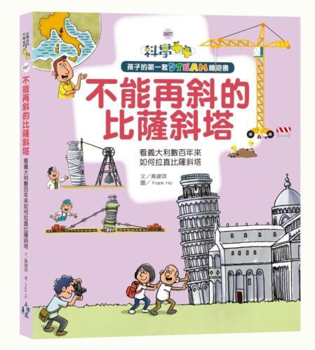 孩子的第一套STEAM繪遊書007 不能再斜的比薩斜塔:看義大利數百年來如何拉直比薩斜塔(108課綱課學素養最佳文本)