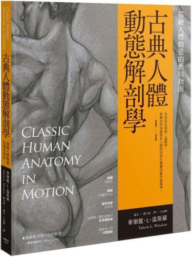 古典人體動態解剖學:描繪人體動態的藝用指南