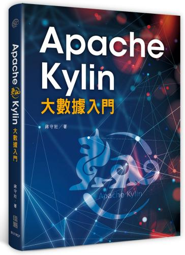 Apache Kylin 大數據入門