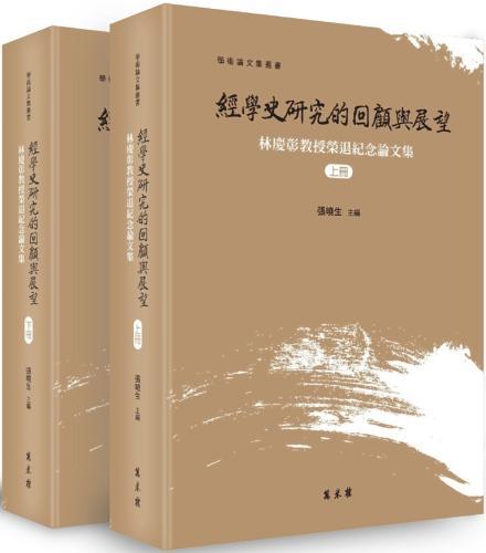 經學史研究的回顧與展望:林慶彰教授榮退紀念論文集(上下冊)