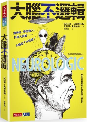 大腦不邏輯:魔神仔、夢遊殺人、外星人綁架……大腦出了什麼錯.