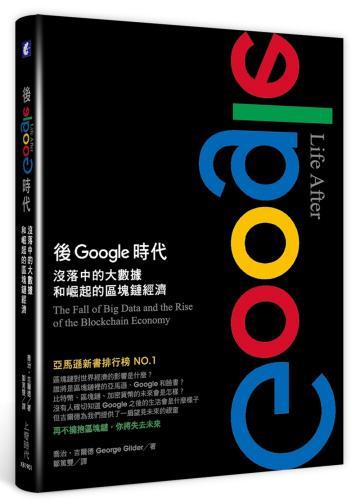 後Google時代:沒落中的大數據和崛起的區塊鏈經濟