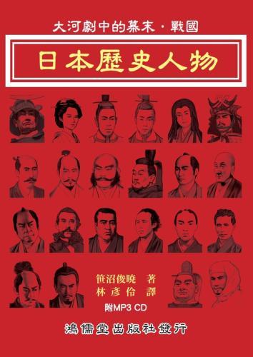 日本歷史人物:大河劇中的幕末.戰國