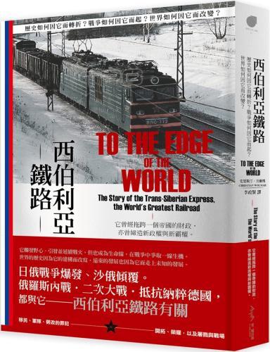 西伯利亞鐵路:歷史如何因它而轉折.戰爭如何因它而起.世界如何因它而改變.