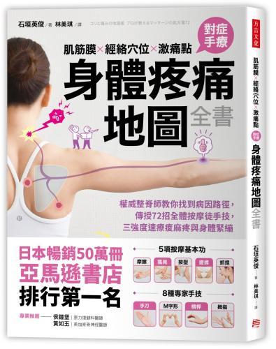 肌筋膜.經絡穴位.激痛點,對症手療身體疼痛地圖全書:權威整脊師教你找到病因路徑,傳授72招全體按摩徒手技,三強度速療痠麻疼與身體緊繃