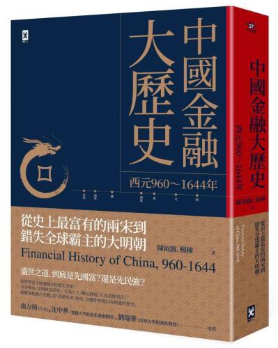 中國金融大歷史(二版):從史上最富有的兩宋到錯失全球霸主的大明朝(西元960~1644年)