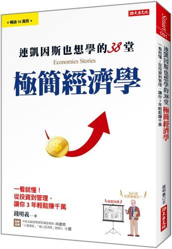連凱因斯也想學的38堂 極簡經濟學:一看就懂!從投資到管理,讓你3年輕鬆賺千萬!