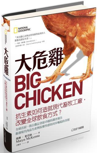 大危雞:抗生素如何造就現代畜牧工廠,改變全球飲食方式.