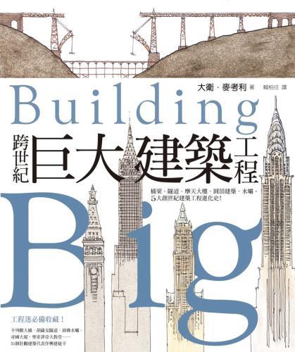 跨世紀巨大建築工程:橋梁、隧道、摩天大樓、圓頂建築、水壩,5大創世紀建築工程進化史