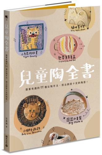 兒童陶全書:簡單有趣的11種玩陶手法,捏出創意十足的陶器!