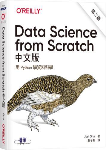 Data Science from Scratch中文版(第二版):用Python學資料科學