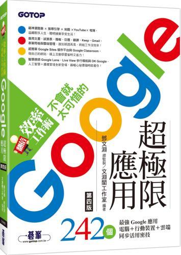 翻倍效率工作術:不會就太可惜的Google超極限應用(第四版)