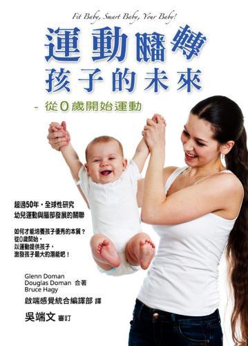 運動翻轉孩子的未來(二版)