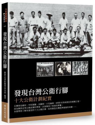 發現台灣公衛行腳:十大公衛計劃紀實(再版)