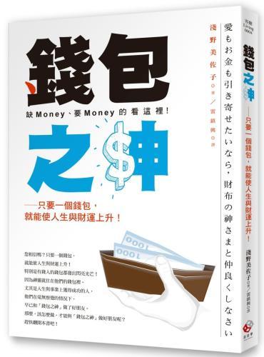 錢包之神:只要一個錢包,就能使人生與財運上升!