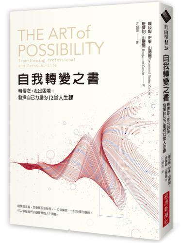 自我轉變之書:轉個念,走出困境,發揮自己力量的12堂人生課