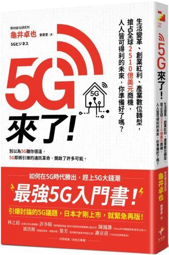 5G來了!:生活變革、創業紅利、產業數位轉型,搶占全球2510億美元商機,人人皆可得利的未來,你準備好了嗎.