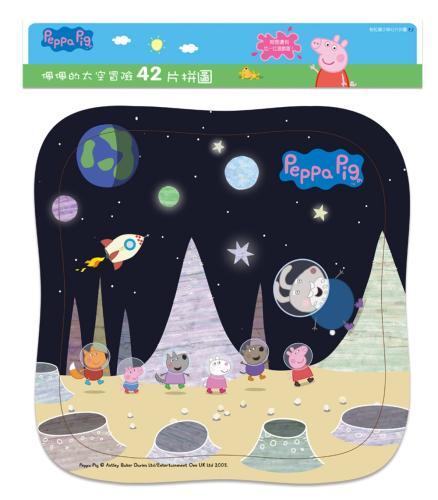 佩佩的太空冒險42片拼圖
