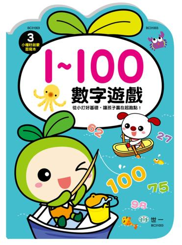 數字遊戲1-100