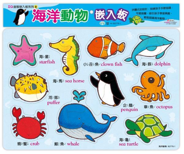海洋動物嵌入板