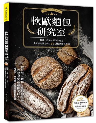 軟歐麵包研究室:高纖.低糖.低油.低脂,「烘焙金牌名師」67道經典麵包食譜,從發酵、烘烤、整形到裝飾,一次學會究極軟歐美味!