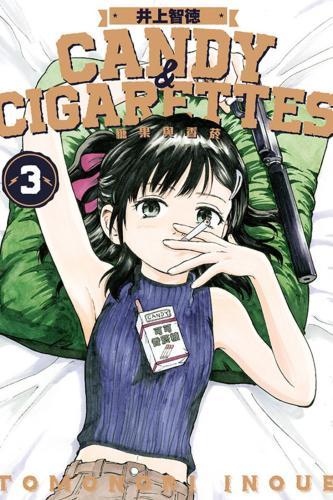 CANDY & CIGARETTES 糖果與香菸 3