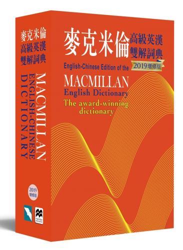 麥克米倫高級英漢雙解詞典(2019增修版)