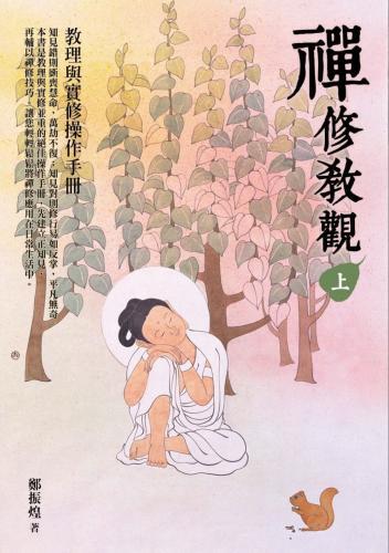 禪修教觀(上):教理與實修操作手冊