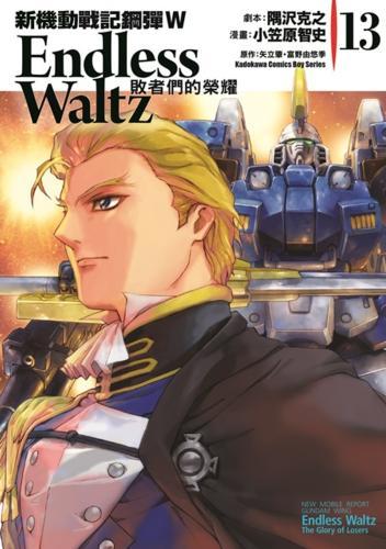 新機動戰記鋼彈W Endless Waltz 敗者們的榮耀 13