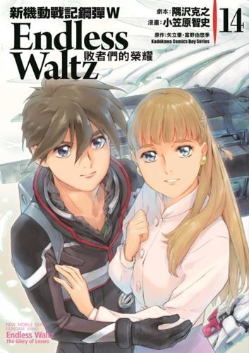 新機動戰記鋼彈W Endless Waltz 敗者們的榮耀 14