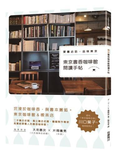 東京書香咖啡館閱讀手帖:愛書必訪,品味東京