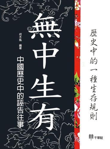無中生有:中國歷史中的誣告往事